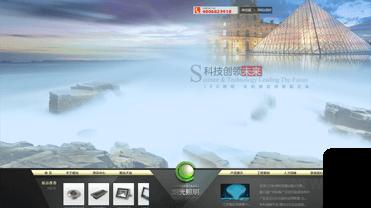 工业品/包装PC版营销型网站建设